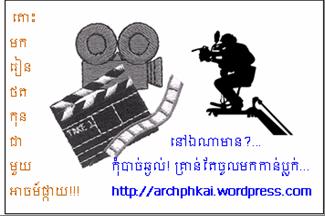 archphkaifilm.png