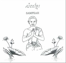 ksampeah.png