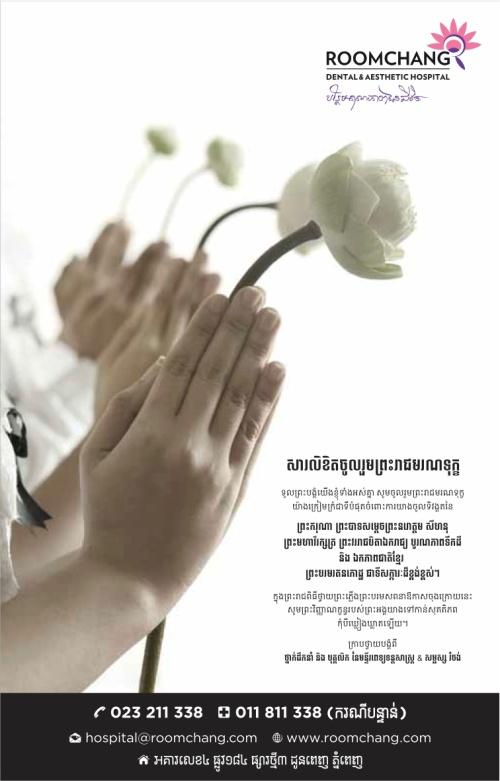 RC_ Phnom_Penh_Post_12.8cm(W)x20cm(H)_KFFruneral_kh