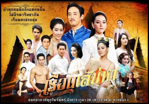 Lakhorn Thai_Archphkai