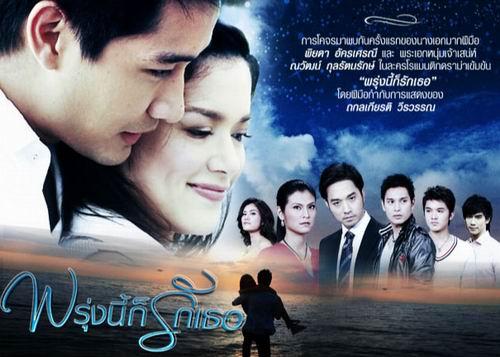 Thai Drama_Archphkai
